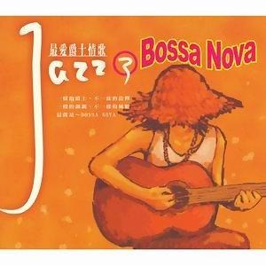 最愛爵士情歌3 - Bossa Nova