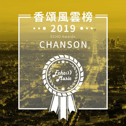 香頌風雲榜2019