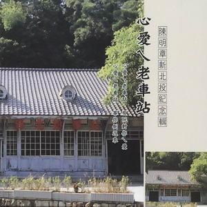 心愛ㄟ老車站