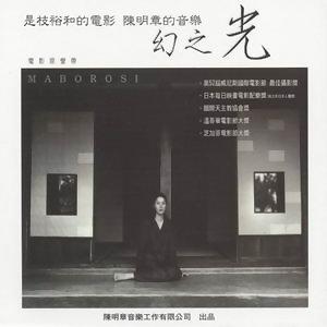 是枝裕和的電影 陳明章的音樂-幻之光