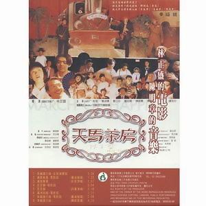 林正盛的電影 & 陳明章的音樂(月光下,我記得、天馬茶房)