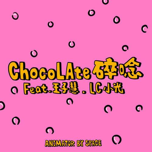 碎念 (feat. 王子慧 & LC)