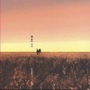 劉家昌深情 - 系列1 華語歌星金曲