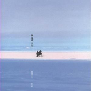 劉家昌深情 - 系列2 鄧麗君作品