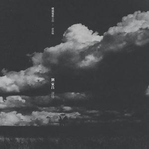 劉家昌深情 - 系列3 暢銷電影金曲