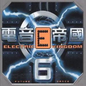 電音E帝國6