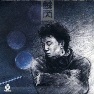 【80.90年代暢銷金曲專輯X經典復刻】 - 親愛的小孩