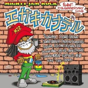 エガキカナデル -mural10th anniv. (feat. HOMEGROWN, JTB, PUSHIM, RYO the SKYWALKER, ラガラボMUSIQ, SHINGO★西成, EXPRESS, 寿君, RAY & NEO HERO) (Egakikanaderu Mural10th Anniv. (feat. Home Grown, JTB, PUSHIM, Ryo The Skywalker, Ragga Labo Musiq, Shingo Nishinari, Express,
