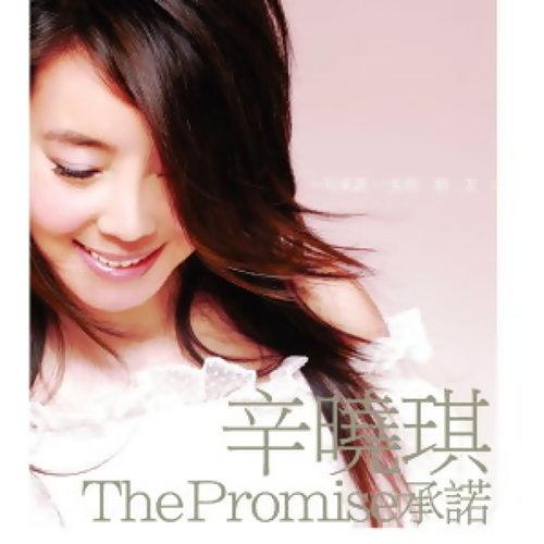 承諾 專輯封面