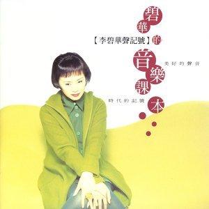 李碧華的升記號-碧華的音樂課本
