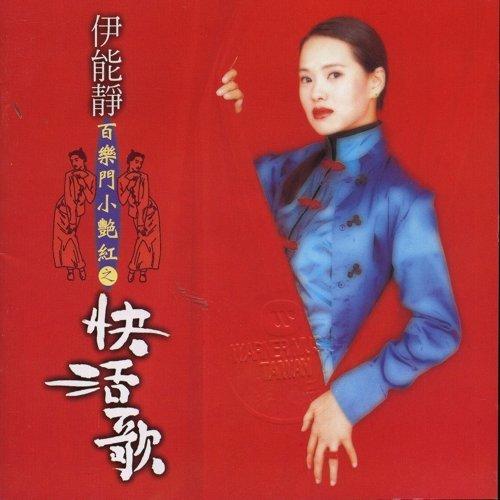 百樂門小豔紅之快活歌 專輯封面