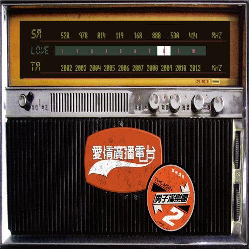 愛情廣播電台
