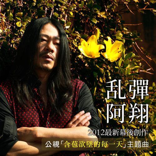 亂彈阿翔2012最新幕後創作 - 公視<含苞欲墜的每一天>主題曲