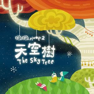 天空樹 (The Sky Tree)