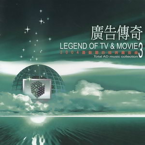 Legend Of TV & Movie 3(廣告傳奇3)