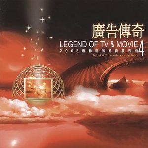Legend Of TV & Movie 4(廣告傳奇4)