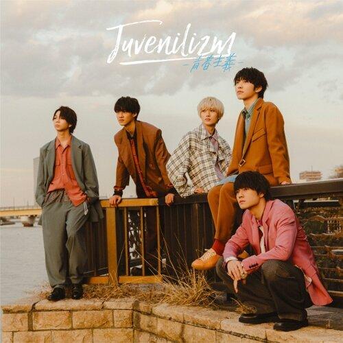 Juvenilizm-青春主義- (Juvenilizm Seishun Shugi)