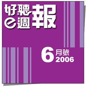 2006六月號