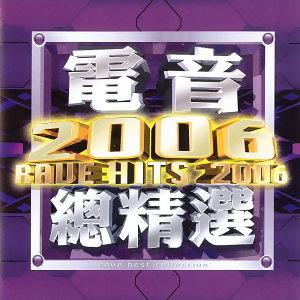 Rave Hits 2006(電音2006總精選)
