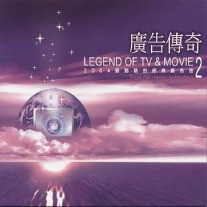 Legend Of TV & Movie 2(廣告傳奇2)