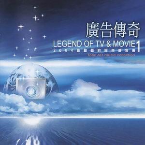Legend Of TV & Movie 1(廣告傳奇1)