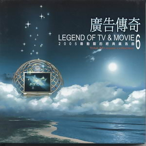 Legend Of TV & Movie 6(廣告傳奇6)