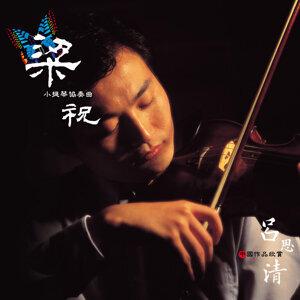 梁祝小提琴協奏曲