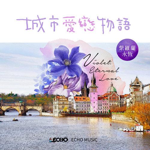 城市愛戀物語:紫羅蘭永恆