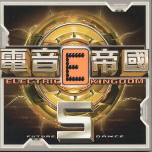 電音E帝國5