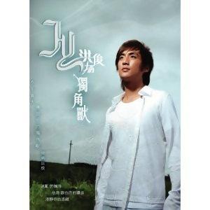 Du Jiao Shou