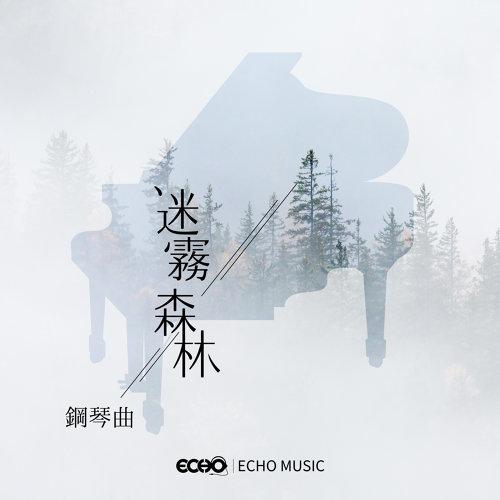 迷霧森林.鋼琴曲