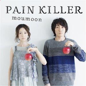痛痛殺手 (PAIN KILLER)