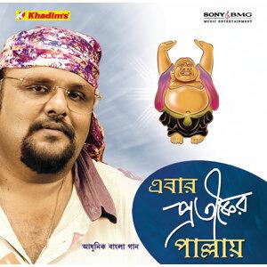 Ebar Pratiker Pallay