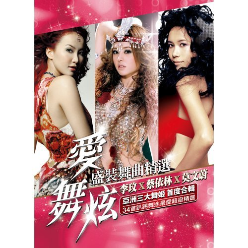 愛舞炫 盛裝舞曲精選 (Dancing Queens Collection)