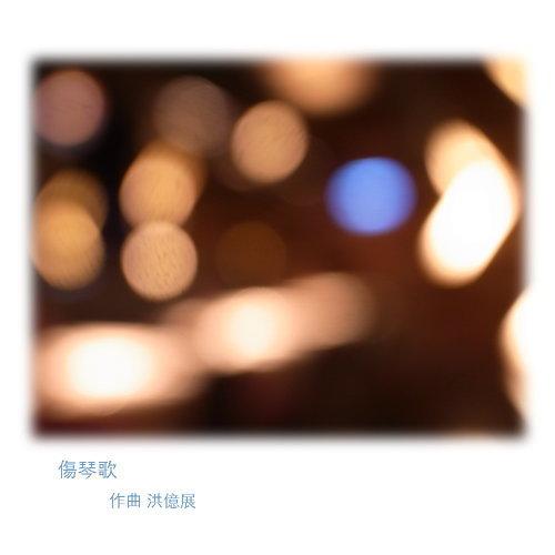 傷琴歌 專輯封面