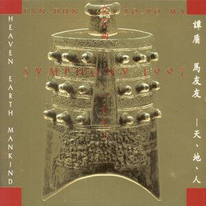 Tan Dun: Symphony 1997 (Heaven Earth Mankind)