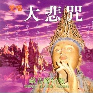大悲咒 - 梵唱