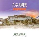 六字大明咒(108遍) (梵唱)