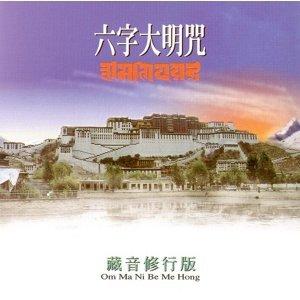 六字大明咒(108遍) - 梵唱