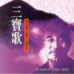 三寶歌 - 國語