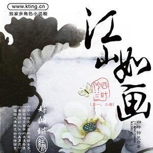 江山如畫 (第一部)