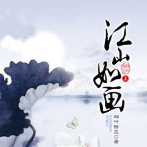 江山如畫 (第三部)
