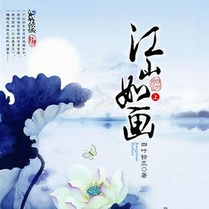 江山如畫 (第四部)