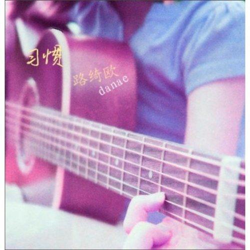 聽路綺歐唱歌 專輯封面