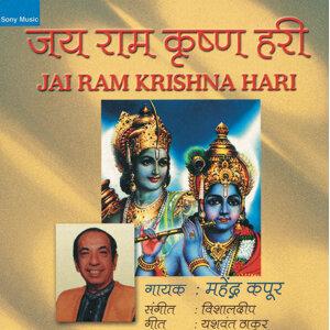 Jay Ram Krishna Hari