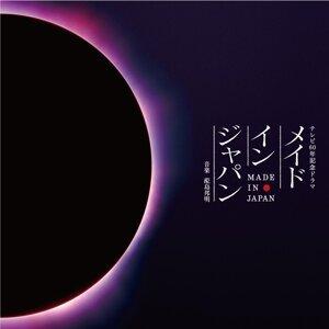 電視台60周年紀念連戲劇「MADE IN JAPAN」電視原聲帶
