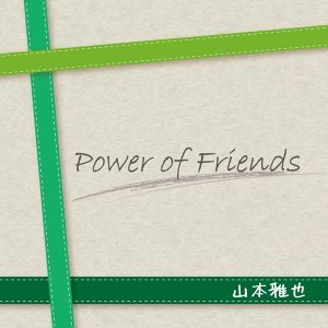 Power of Friends