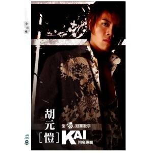 KAI 首張同名全創作