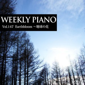 Vol.147 Earthbloom ~地球の花