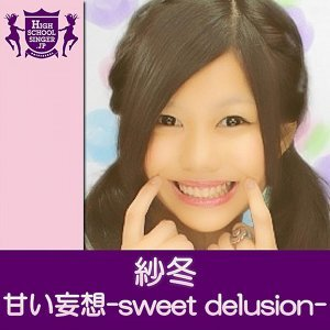 甘い妄想-sweet delusion-(HIGHSCHOOLSINGER.JP)